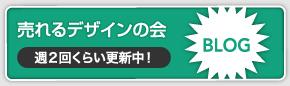 株式会社リード・サイン代表 庄司直人のブログ
