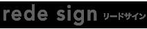 ホームページ制作 仙台 rede sign リードサイン