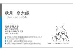 秋月 高太郎先生 名刺