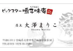ビックスター鳴子味庵 名刺/ロゴマーク