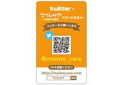 マイムケア Twitter宣伝カードデザイン