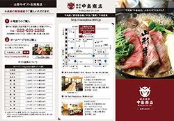 商品紹介 リーフレット