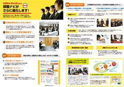 探職ナビ2011 パンフレット(4ページ)