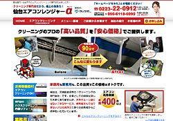 仙台エアコンレンジャーアルファ  ホームページ