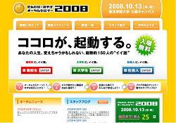 オータムセミナー2009 ホームページ