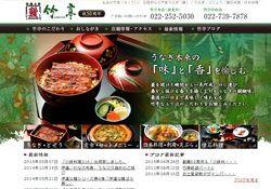 竹亭 ホームページ
