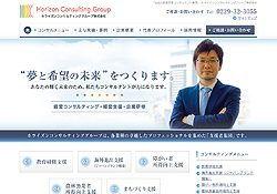 ホライズンコンサルティンググループ株式会社ホームページ