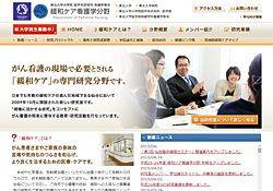 東北大学大学院医学系研究科・医学部 緩和ケア看護学分野 ホームページ
