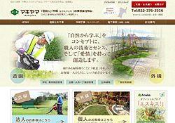 株式会社牧山 ホームページ