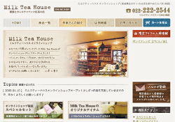 Milk Tea House オンラインショップ