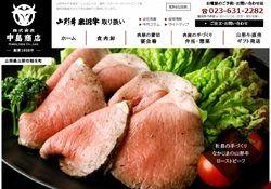 株式会社中島商店 ホームページ