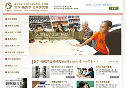 東北大学 哲学・倫理学合同研究室 日本語版ホームページ