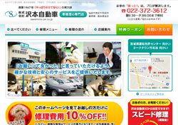 株式会社沢本自動車 ホームページ
