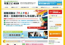 探職ナビ2010 ホームページ