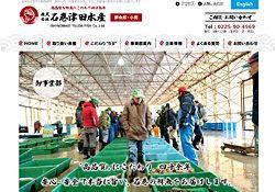 株式会社 石巻津田水産 ホームページ