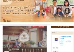 一級建築士 塩谷貴義ブログ(ameblo)