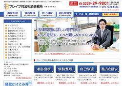 ブレイブ司法相談事務所 ホームページ