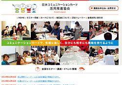 日本コミュニケーションカード活用推進協会ホームページ