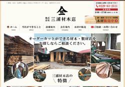 株式会社三浦材木店 ホームページ