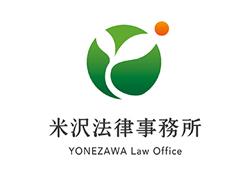 米沢法律事務所様