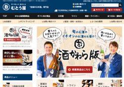「宮城の日本酒」専門店 むとう屋 オンラインショップ